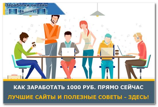 Как заработать 1000 рублей прямо сейчас
