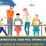 Как заработать 1000 рублей за час без вложений прямо сейчас. ТОП-7 способов заработка. ВИДЕО