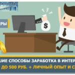 Как заработать деньги в интернете от 200 до 500 рублей в день: 7 лучших способов заработка без вложений