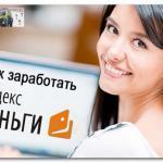 Как заработать Яндекс.Деньги картинка