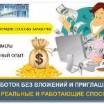 Заработок в интернете без вложений и приглашений 500 рублей в день. 7 лучших способов 2017 года