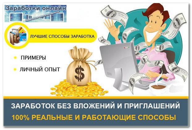 http://zarabotkionline.ru/wp-content/uploads/2017/01/zarabotok-bez-vlozhenij-i-priglashenij-ot-500-rub.jpg