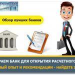 Где лучше открыть расчетный счет для ИП или ООО в 2017 году: обзор тарифов лучших банков