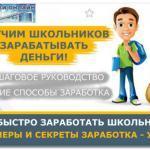 Как заработать школьнику в интернете: ТОП-20 сайтов для заработка без вложений с примерами, отзывами и видеообзорами