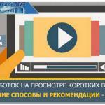 Заработок на просмотре коротких видео от 1500 рублей в день и выше: 10 лучших сайтов 2017 года, чтобы хорошо зарабатывать на просмотрах видео