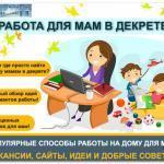 Работа (подработка) для мамы в декрете на дому: 30 способов заработка женщины в декретном отпуске на дому
