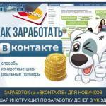 Заработок в ВКонтакте в деталях: лучшие сайты для заработка в ВКонтакте (ВК)