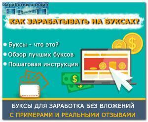 Как заработать в Internet
