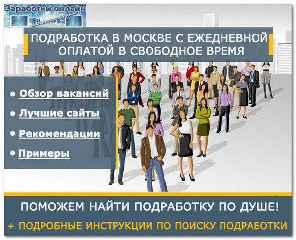 Работа подработка с ежедневной оплатой в москве
