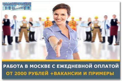 Работа в Москве с ежедневной оплатой от 2 тыс. рублей в день: 20 лучших вакансий для мужчины и женщины