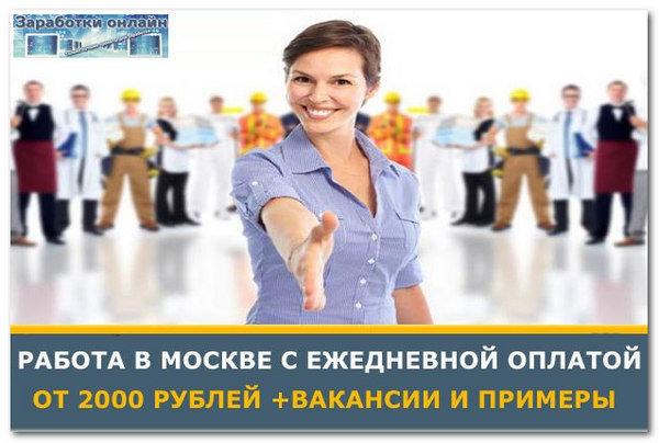 Саратов работа ежедневные выплаты