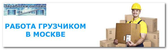 Вакансии временной работы с ежедневной оплатой в Москве