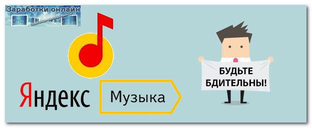 СЛАВЯТ яндекс музыка слушать и зарабатывать Рядом: Центр