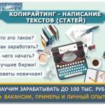 Что такое копирайтинг статей или текстов и как заработать на копирайтинге. Проекты, видео