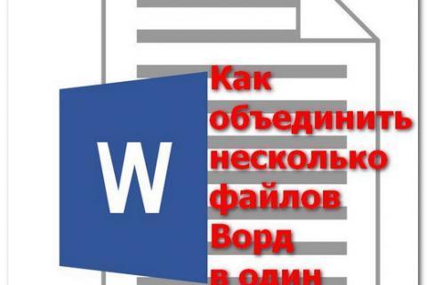 Как объединить несколько файлов Ворд в один документ
