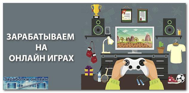 Заработок в интернете на онлайн игры принцип заработка на майнинге