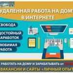 Удаленная работа в интернете на дому: вакансии без вложений + сайты для хорошего заработка