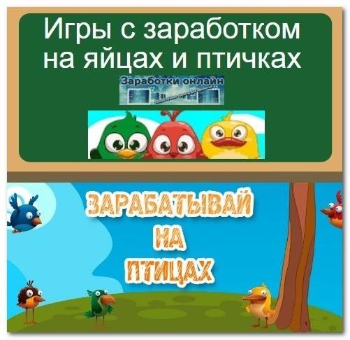 Птичках Которые Яйца Птиц Заработок Денег - Обучение Заработку Денег в Интернете