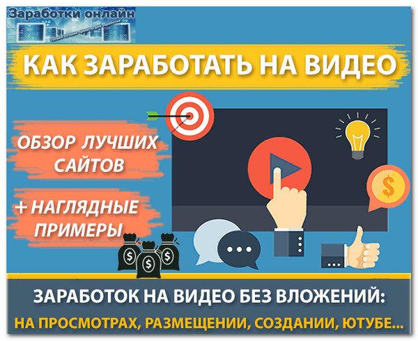 Способы заработка в интернете видео пассивный заработок без приглашений