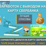 Заработок в интернете без вложений с выводом денег на карту Сбербанка: восемь лучших способов заработать реальные деньги