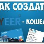 Электронный кошелек Payeer (Пауер): как создать, пополнить, снять деньги. ВИДЕО