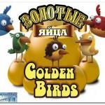 Игра Golden Birds (Голден Бирдс) — самая надежная и популярная игра с выводом денег в интернете