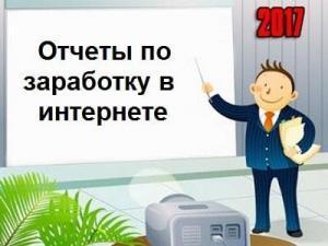 Отчеты о заработке в интернете
