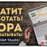 Как заработать на Олимп Трейд (Olymp Trade): советы и тактики для успешной торговли бинарными опционами