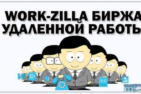 Воркзилла (Workzilla) — лучшая биржа фриланса для удаленной работы в интернете