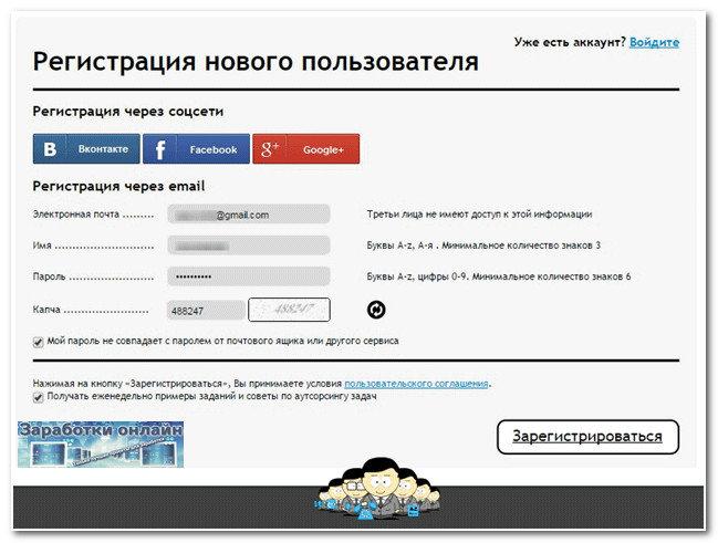 как зарегистрироваться на аккаунт можно подобрать
