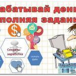 Платные задания в интернете. Заработок на платных заданиях: лучшие сайты с видеообзорами