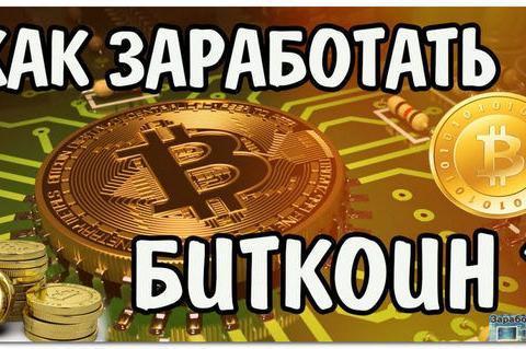 Как заработать биткоины в интернете на своем компьютере. Лучшие проекты для заработка биткоинов