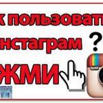 Что такое Instagram и как им пользоваться? Регистрация в Инстаграме с ПК и просмотр страниц онлайн