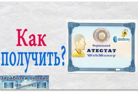 Как получить формальный аттестат Вебмани (Webmoney). Описание + видео