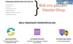 Master-shop: хороший поставщик для сайтов - одностраничников