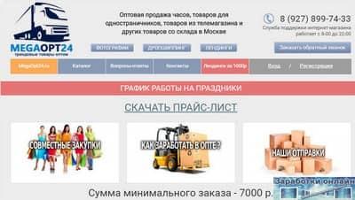 Megaopt 24 поставляет самые популярные товары