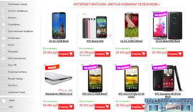 Mega-mania: телефоны, смартфоны, планшеты, гаджеты