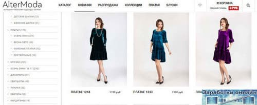 Altermoda: поставщик одежды