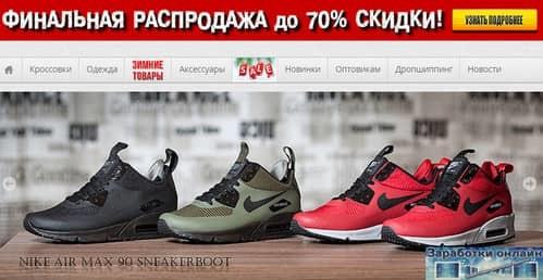 Outmaxshop: качественная обувь и одежда