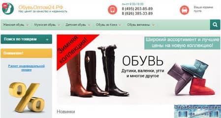 Обувь Оптом24: обувь 250 марок и брендов