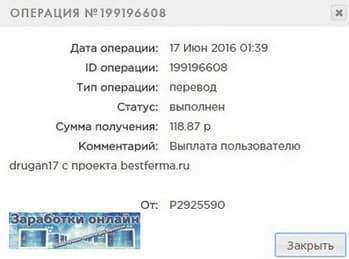 Выплата на Яндекс деньги с игры Bestferma