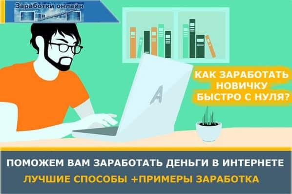 Как заработать в интернете без вложений денег новичку
