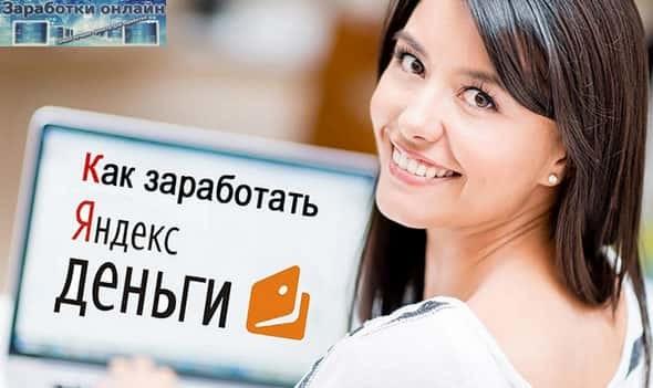 Как заработать Яндекс деньги в интернете без вложений