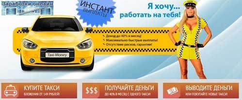 Игра Денежное такси