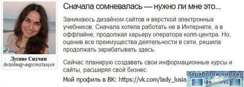 Отзыв о работе в интернете №3