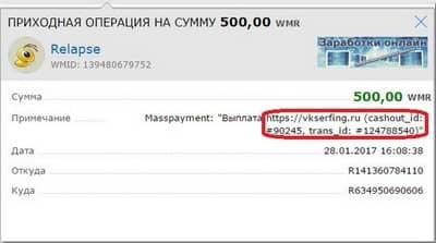 Выплата с VKserfing