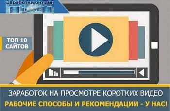 Доход на просмотре видеороликов