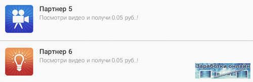 Партнеры AdvertApp