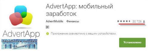 AdvertApp – деньги за скачивание приложений