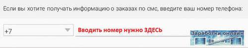 Ввод номера телефона в AdvertApp